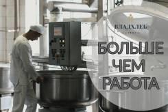 """Формовщик. АО """"Владхлеб"""". Проспект Народный 29"""