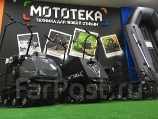 Мотобуксировщики от оф. дилера Бурлак, Мужик, Forza в Новосибирске !
