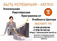 """Партнёрская программа Учебного центра """"Эксперт-ТК"""""""