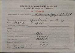 ДЗ. ПСМ на Автогрейдер -99А 1984 г. в. ЮЖНО-Сахалинск.