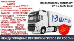 Грузоперевозки по Сибири и России недорого