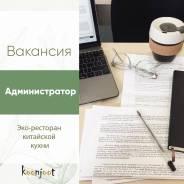 """Начальник смены. ООО """"МаксиВкус"""". Проспект Океанский 48а"""