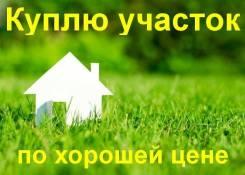 Куплю земельный участок до поворота на Артем до 3.000.000р.!. От частного лица (собственник)