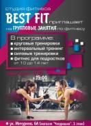 "Студия фитнеса ""BestFit"""