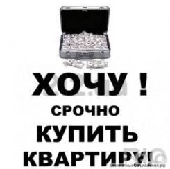 Куплю квартиру во Владивосток 1-2-3 комнатную до 5.000.000 руб!. От частного лица (собственник)