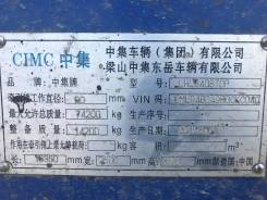 Cimc LHL9408TDP. Продам Трал, 74 200кг.