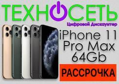 Apple iPhone 11 Pro Max. Новый, 64 Гб, Белый, Зеленый, Золотой, Черный, 3G, 4G LTE, Защищенный, NFC