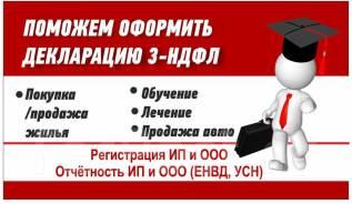 Заполнения налоговых деклараций 3-НДФЛ, Район 2-я речка, всего за 500 р