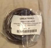 Сальник Поворотного Кулака GREAT WALL арт. 3001130-K01 Great Wall