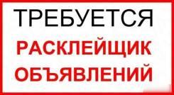 Расклейщик. Город Хабаровск
