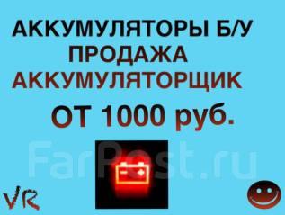 БУ Аккумуляторы Б/У. Продажа аккумуляторов бу от 1000 руб.