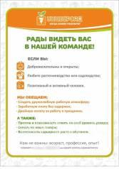 """Продавец. ООО """"Зелёный Ритейл"""". Проспект Мира 3, улица Спортивная 2"""