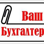 Бухгалтерское сопровождение ИП и ООО от 1000 рублей