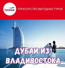 ОАЭ. Дубай. Экскурсионный тур. Дубай из Владивостока! Изменение полетной программы!