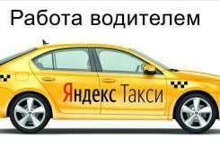 Водитель такси. Шоссе Северное 3/2
