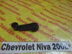 Ручка стеклоподъемника Chevrolet Niva Chevrolet Niva 2008