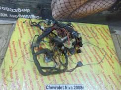 Проводка под торпедо Chevrolet Niva Chevrolet Niva 2008