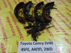 Колодки тормозные задние барабанные к-кт Toyota Camry SV40 Toyota Camry SV40