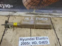 Расширительный бачок Hyundai Elantra HD Hyundai Elantra HD 2005