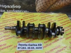 Коленвал (под расточку) Toyota Carina ED ST183 Toyota Carina ED ST183