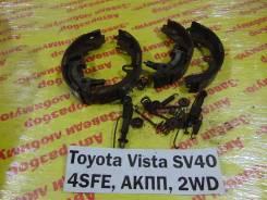 Колодки тормозные задние барабанные к-кт Toyota Vista SV40 Toyota Vista SV40 1996