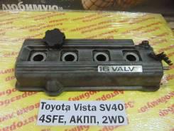Крышка головки блока цилиндров Toyota Vista SV40 Toyota Vista SV40 1996