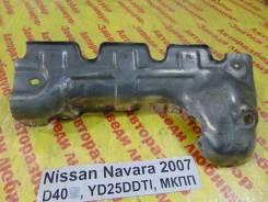Защита выпускного коллектора Nissan Navara D40 Nissan Navara D40