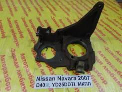 Кронштейн тнвд Nissan Navara D40 Nissan Navara D40