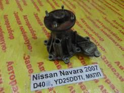 Насос водяной (помпа) Nissan Navara D40 Nissan Navara D40