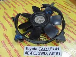 Вентилятор радиатора кондиционера Toyota Corsa Toyota Corsa