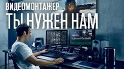 Видеомонтажер. ООО САММИТ БОКСИНГ ПРОМОШЕНС. Улица Тигровая 30