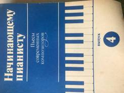 Сборники для обучения игре на фортепиано и гитаре