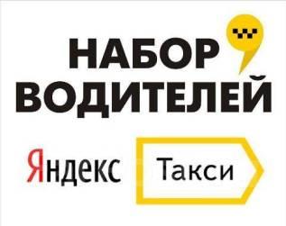 Водитель такси. ИП Фролова А.Н. Приморский Край
