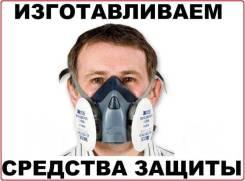 Самоспасатель противогаз маска полумаска респиратор