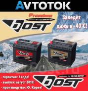 Аккумуляторы Bost и Bost Premium выпуск - август 2019 года!