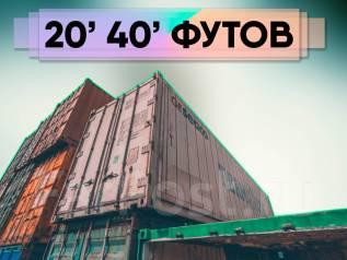 Контейнеры 20 / 40 футов