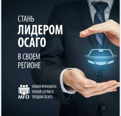 Продам бизнес . Продажа полисов ОСАГО через онлайн-сервис
