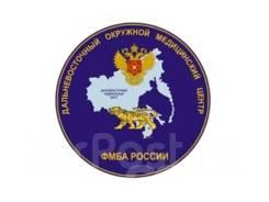 Фельдшер. ФГБУЗ ДВОМЦ ФМБА России. Остановка Торговый порт