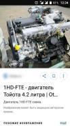 Двигатель в сборе 1HD-FTE Toyota LAND Cruiser 100 2006г в Новосибирске