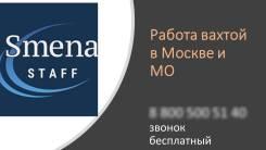 """Упаковщик. ООО """"Смена"""". Площадь Комсомольская 2"""