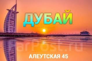 ОАЭ. Дубай. Пляжный отдых. Прямые вылеты из Владивостока.