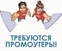 Промоутер. ООО ДЕНЬГА. Улица Некрасова 55