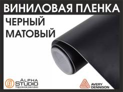 Пленка Avery серия 500 черная 502G матовая. Ширина 1.22 метра AS