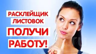 """Расклейщик. ООО """"Бережные займы"""". Артем"""