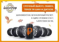 Выкупим ваши шины