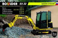 Boulder EX22. Экскаватор /Российская разработка/сборка, 0,16куб. м.