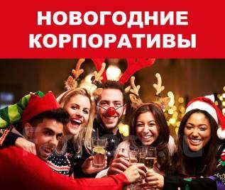 Новогодние Корпоративы! Программа- Бомба! Дед Мороз!