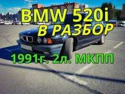 МКПП. BMW 5-Series, E34 M20B20, M20B25, M50B20, M50B20TU, M50B25, M50B25TU, M20B20KAT, M20B20LE, M20B20VE