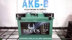 Decus. 60А.ч., Обратная (левое), производство Европа