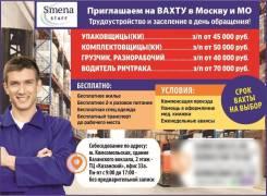 """Грузчик. ООО """"Смена"""". Площадь Комсомольская 2"""